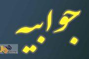 جوابیه شورای اسلامی شهر و شهرداری مهاباد