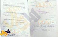 موافقت نامه واگذارى کرکوک به نیروهاى عراقى منتشر شد