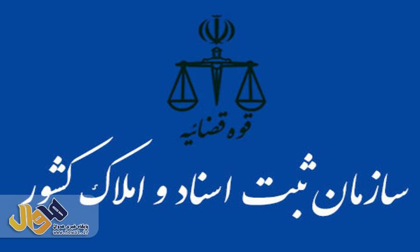 طرح سوال از اداره ثبت اسناد و املاک شهرستان مهاباد به بهانه سیل سال ۹۸ و قانون جامع حد نگار(کاداستر)