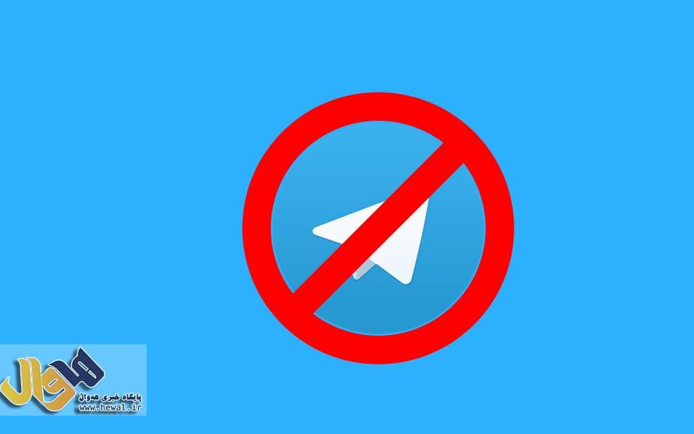 دستور قضایی فیلتر تلگرام صادر شد، بروزرسانی: سایت تلگرام فیلتر شد