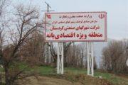 عملیات عمرانی نخستین منطقه ویژه اقتصادی شمالغر کشور در بانه آغاز شد