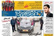 روزنامه ها و رسانه های آنلاین کشور در مورد قتل صادق برمکی چه گفتند؟