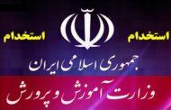 استخدام ۱۲هزار معلم در بهمن ماه سال۹۶