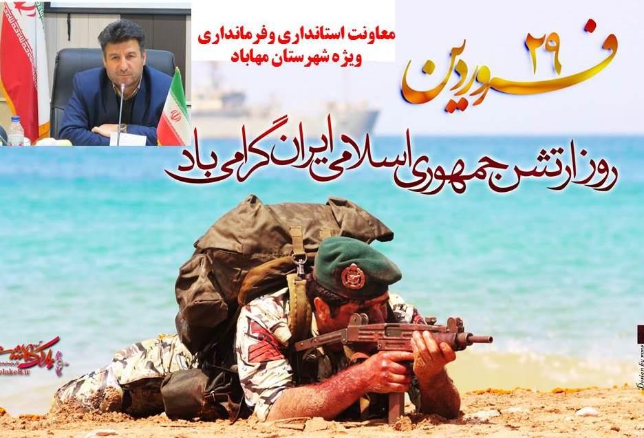 پیام معاون استاندار و فرماندار ویژه شهرستان مهاباد بە مناسبت روز ارتش