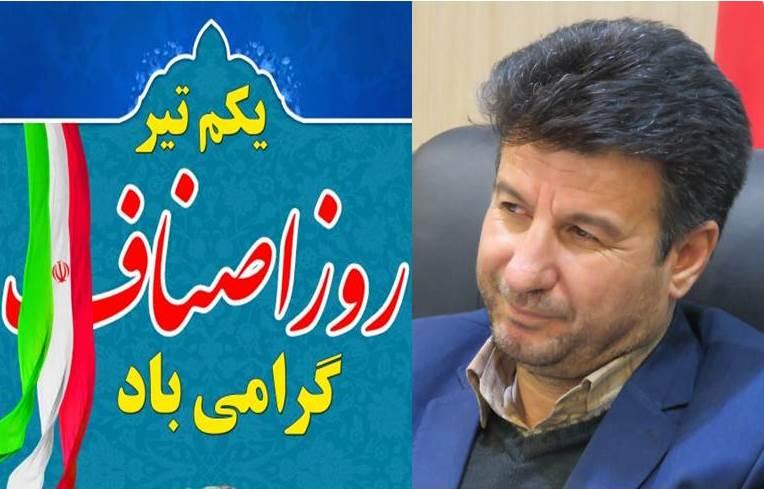 پیام تبریک معاون استاندار وفرماندارویژه شهرستان مهاباد به مناسبت روز اصناف
