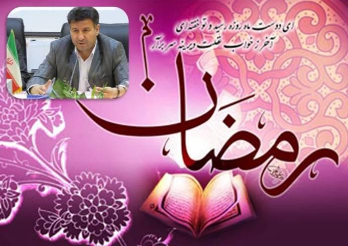 پیام معاون استانداروفرماندارویژه شهرستان مهاباد به مناسبت فرارسیدن ماه مبارک رمضان
