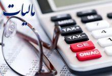 Photo of بخشودگی جرایم مالیاتی تا سقف ۱۰۰ درصد؛ بیشترین میزان بخشودگی مربوط به خرداد ماه است