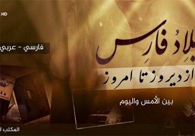 «داعش» ایران را تهدید کرد