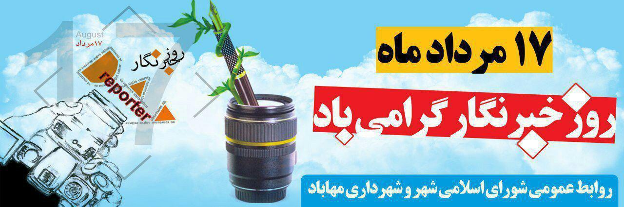 پیام شورای اسلامی شهر و شهرداری مهاباد به مناسبت ۱۷ مرداد روز خبرنگار