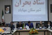 اعلام آماده باش ستاد بحران شهرستان مهاباد به کلیه دستگاههای اجرایی
