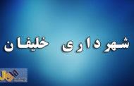جوابیه شورای اسلامی و شهرداری خلیفان در خصوص ادعای بخشداری مبنی بر وجو مصوبه در استخدام یک شهروند خلیفانی