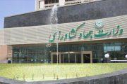 گزارش دیوان محاسبات منتشر شد، حجم وسیع تخلفات وزارت جهاد کشاورزی