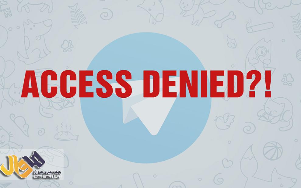 تلگرام از دسترس خارج شد/ اختلال داخلی نیست