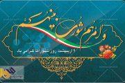 برگزاری مراسم گرامیداشت روز شورا در مهاباد به تعویق افتاد