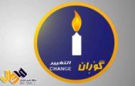 حزب گوران امروز رسما خواستار منحل شدن حکومت کردستان عراق شد