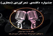 Photo of اولین جشنوارەی دکلمەی شعر کوردی در پاوه برگزار شد