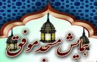 به مناسبت استقبال از ماه مولود (ربیع الاول)، برگزاری همایش مسجد موفق در مهاباد