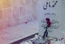 تصویر  پیام سرپرست شهرداری مهاباد در محکومیت اهانت به آرامگاه استاد محمد ماملی