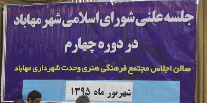 جلسه علنی شورای اسلامی شهر مهاباد با حضور اصحاب رسانه و معتمدین شهر