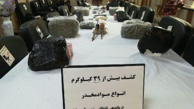Photo of کشف ۳۰ کیلو گرم مواد مخدر در مهاباد