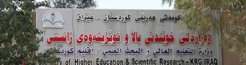 گشایش شعبەی دانشگاه علم وصنعت ایران در اقلیم کردستان عراق