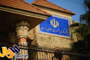 سرکنسولگری ایران در اربیل (هەولێر) درخصوص مرزهای باشماق و خسروی اطلاعیهای صادر کرد