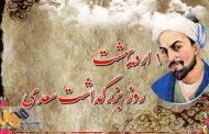 یکم اردیبهشت؛روز بزرگداشت سعدی