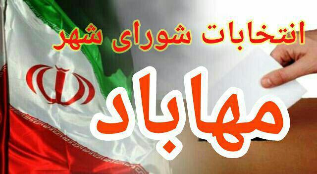 آخرین لیست رسمی کاندیداهای ثبت نام شده پنجمین دوره شورای اسلامی شهر مهاباد/ لیست در حال بروزرسانی