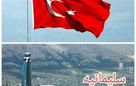 توقف صدور ویزا به شهروندان سلیمانیه از سوی ترکیه