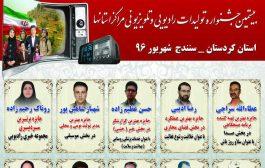 درخشش صدا و سیمای مرکز مهاباد در بیستمین جشنواره تولیدات مراکز استانها