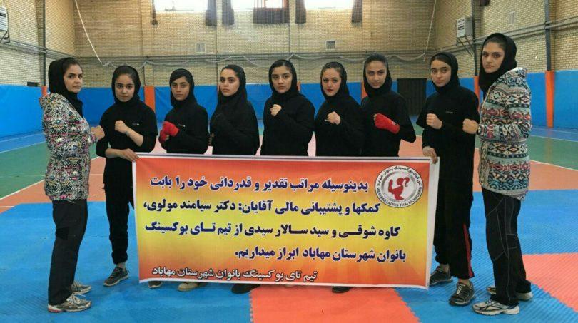 Photo of  درخشش بانوان رزمی کار مهابادی در مسابقات قهرمان کشوری