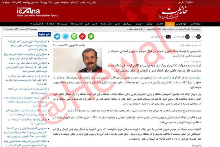 اطهارات جلال محمودزاده نماینده مهاباد در خصوص رفراندوم کوردستان در خبرگزاری خانه ملت