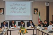 چهارمین جلسه ی شورای ترافیک شهرستان مهاباد در سال ۹۶ تشکیل شد