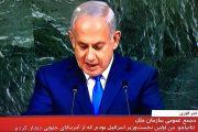 سخنرانی نخست وزیر اسرائیل در سازمان ملل و بازهم تکرار اظهارات ضدایرانی اش!