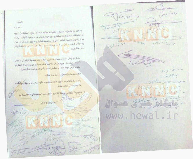 سند تحویل کرکوک به نیروهای عراقی از سمت حزب اتحادیع میهنی