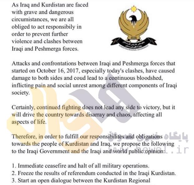 بیانیه حکومت اقلیم کوردستان