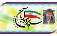 پیام معاون استاندار و فرماندار ویژه شهرستان مهاباد به مناسبت روز ملی ۱۳ آبان