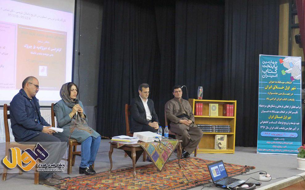 انتخاب مهاباد به عنوان شهر خلاق کتاب