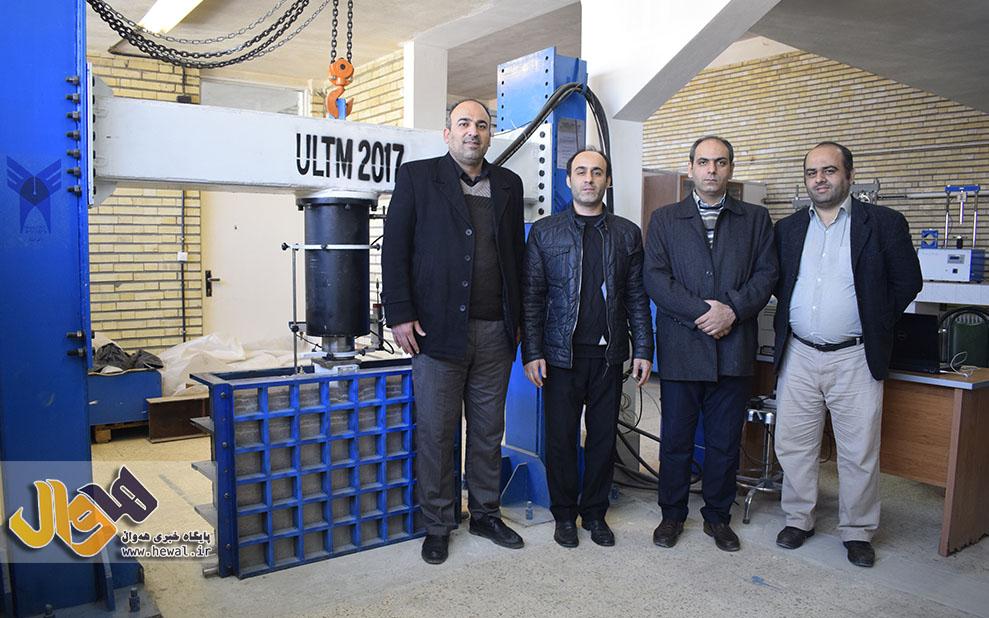 اختراع دستگاه تست بارگذاری یونیورسال ULTM در دانشگاه آزاد مهاباد