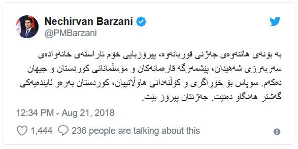 توئیت نچیروان بارزانی