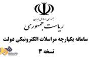همزمان با دهه مبارک فجر : سامانه مدیریت یکپارچه مکاتبات اداری سیماد ۳ راه اندازی شد